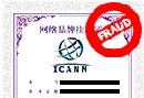 Example Fraud Certificate 2