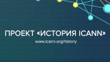 Thumb landing pages icannorg 220x175 history ru