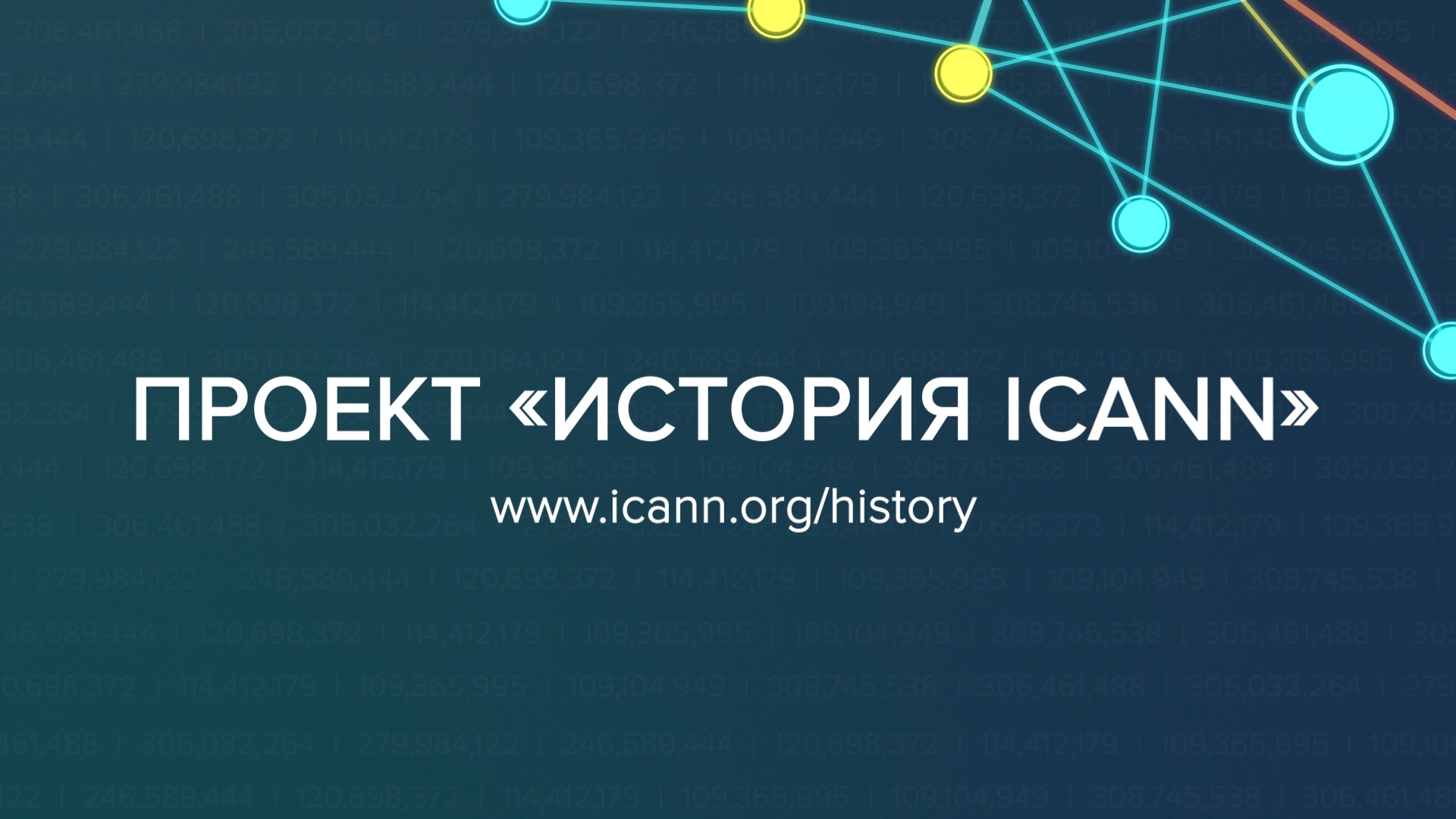 Opening introduction   history project rus.00 00 08 16.still001